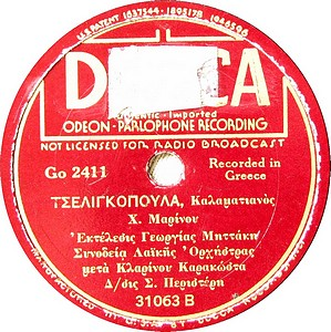 COLLECTION OF VINTAGE GREEK 78 RPM RECORDS