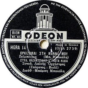 El juego de las imagenes-http://music.cdbpdx.com/Greek/tn-300_GREEK_ODEON_HGRA14-OGA2739.JPG